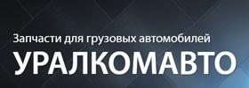Уралкомавто Саранск