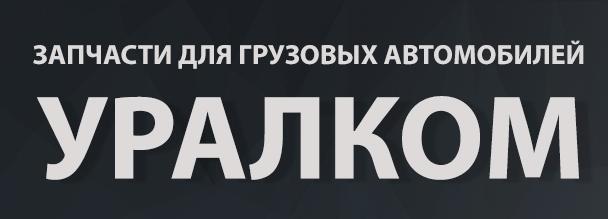 Запчасти для грузовых автомобилей Саранск
